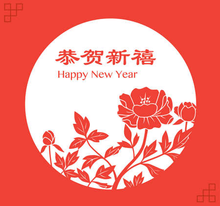 new year greeting: Floral peony Chinese New Year or Lunar New Year Greeting card Illustration