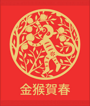 Chinese Papercutting style Year of Monkey Chinese New Year  Lunar New Year greeting card in gold and red Illustration