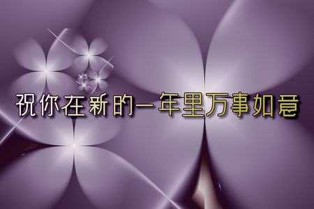 Wishes of prosperous new year written in Chinese characters on vivid purple floral design.