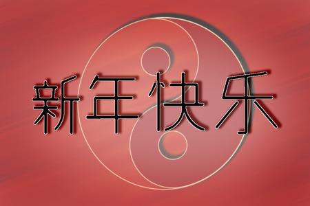 yin y yan: Símbolo estilizado de Yin Yang en color rojo.