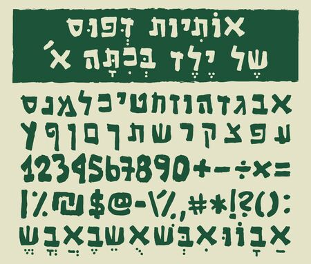 Hebrew letters written by a child in first grade. The font type includes alphabet, numbers and special characters in bold weight. Stock Illustratie
