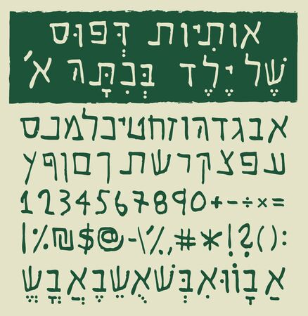 Hebrew letters written by a child in first grade. The font type includes alphabet, numbers and special characters in medium weight.