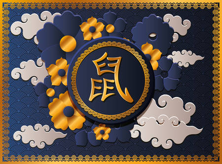 Seal stamp clouds and flowers design, Chinese happy new year china holiday greeting celebration and asian theme Vector illustration