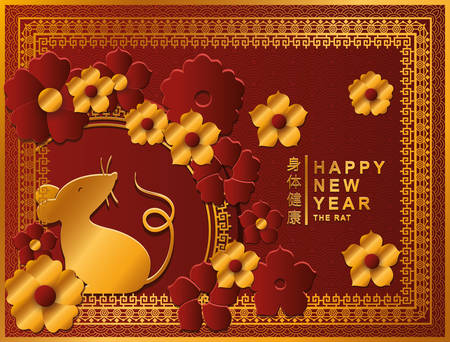 Rat flowers and seal stamp design, Chinese happy new year china holiday greeting celebration and asian theme Vector illustration Stock Vector - 134548099