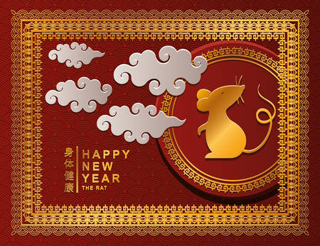 Rat clouds and seal stamp design, Chinese happy new year china holiday greeting celebration and asian theme Vector illustration Stock Vector - 134548103
