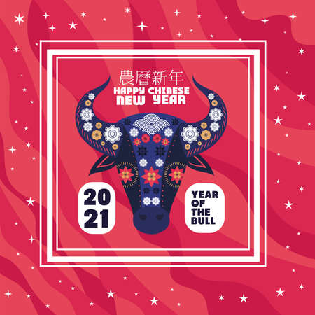 face of a bull with flowers over a white frame and happy chinese new year lettering vector illustration design