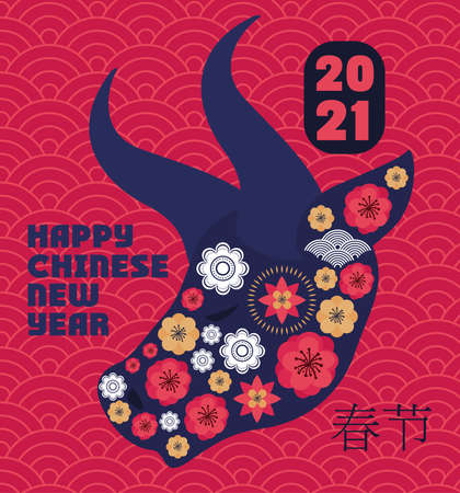 face of a bull with flowers on a red background and happy chinese new year lettering vector illustration design