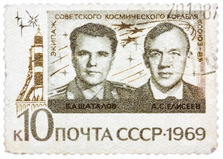 USSR - CIRCA 1969: A stamp printed in Russia, shows portraits Russian astronauts of V.A. Shatalov and A.S. Eliseev, series, circa 1969