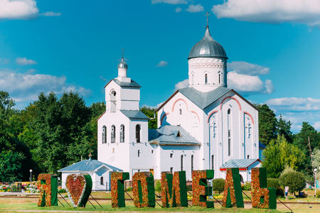alexander nevsky: St. Alexander Nevsky Church in Gomel, Belarus. Orthodox Church. The inscription lined with flowers - I love the city of Gomel