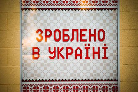 Made in Ukraine - inscription in Ukrainian