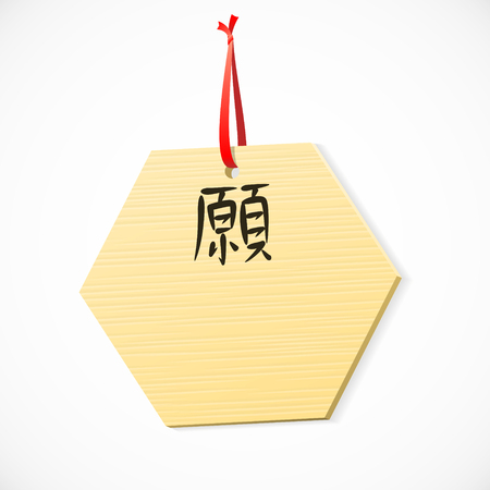 Vector Chinese wooden wish plate with space for your text.