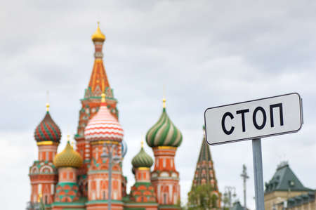 Stop sign on the background of the Moscow Kremlin. Close-up