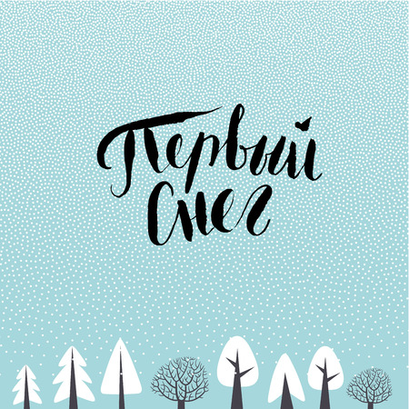 fallen: A vector illustrated lettering in Russian - First snow accompanied with fallen snowflakes and white winter trees. Decorative card. Hand lettering.