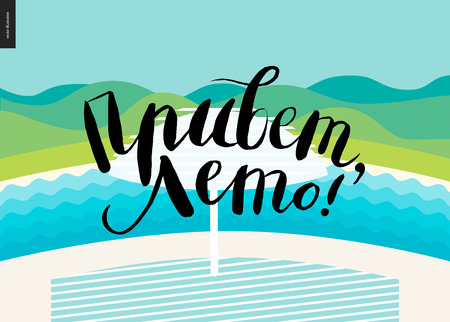 Hello Summer, russian lettering on beach background - a vector cartoon black brush hand written lettering in russian Hello Summer, beach, umbrella, river, hills on background Illustration