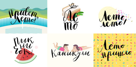 came: Set of russian lettering on summer and vacation - six vector cartoon illustrated script writings in russian - Hello Summer, Summer, Small Picnic, Vacation, Summer Came, and corresponding images Illustration