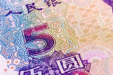 Yuan notes from chinas currency. Chinese banknotes. 版權商用圖片