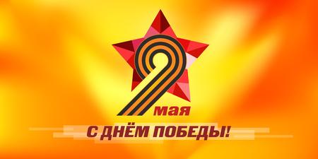 Saint George ribbon. Red star. May 9 Russian holiday victory.