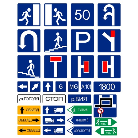 Set of traffic signs. The illustration on a white background. Stock Vector - 20163639