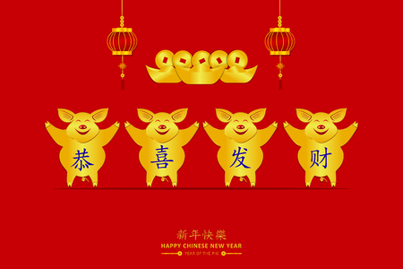 happy chinese new year. Xin Nian Kual Le characters for CNY festival the pig zodiac. the 4 four piglet zodiac Gong Xi Fa Cai blue character is wish hope to rich. piggy smile card poster desgin.old coin china money and lanterns. asian holiday.