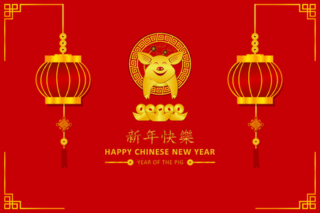 happy chinese new year. Xin Nian Kual Le characters for CNY festival the pig zodiac. piggy smile in circle sign and coin china money gold text center card poster desgin and lanterns. asian holiday.