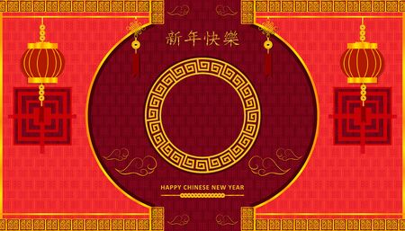 happy chinese new year. CNY festival. Gate and Wall circle symbol and lanterm cloud on center. Xin Nian Kual Le characters. asian holiday. Illusztráció