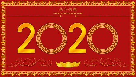 happy chinese new year 2020. CNY festival. with golden frame and old money coin. Xin Nian Kual Le charecters. asian holiday. Illusztráció