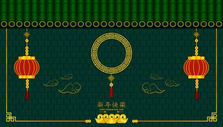 Happy Chinese New Year. Xin Nian Kual Le characters for CNY festival. the roof top and wall with cloud lantern gold coin and money. pattern background design card poster. asian holiday. Illusztráció
