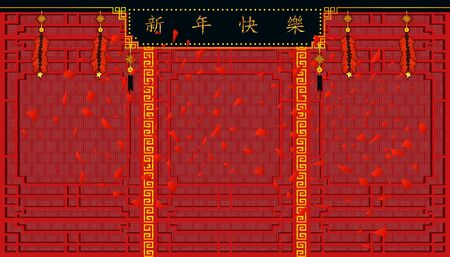 Happy Chinese New Year.sign of Xin Nian Kuai Le characters for CNY festival and firecrackers on top and beautiful wall pattern.holiday category.