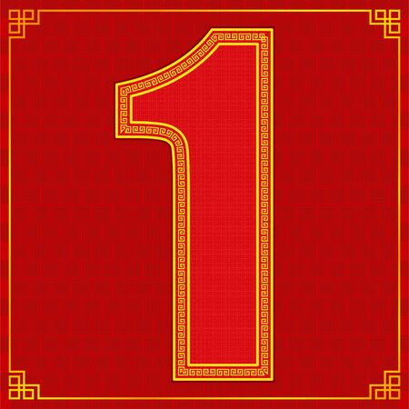 1 one lucky number happy chinese new year style. vector illustration