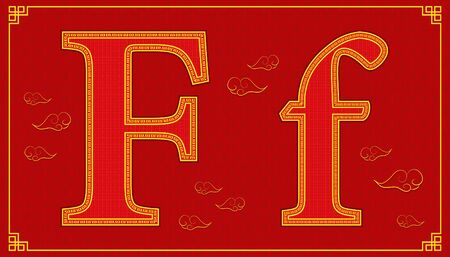 F lucky alphabet character consonant happy chinese new year style. vector illustration
