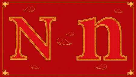 N lucky alphabet character consonant happy chinese new year style. vector illustration Illusztráció
