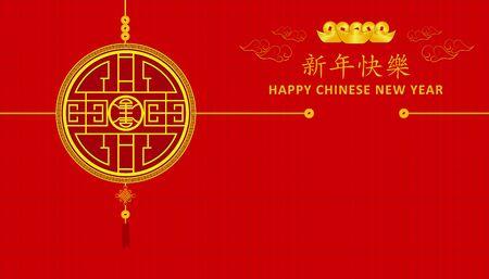 """Gelukkig Chinees nieuwjaar. cirkel gelukssymbool en """"Xin Nian Kual Le"""" is karakter voor felicitatie CNY festival. Aziatische vakantie. vector illustratie"""