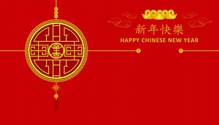 Happy Chinese New Year. circle lucky symbol and