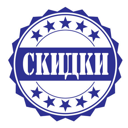 accepted label: grunge rubber stamp with text discounts russian on white, vector illustration Illustration