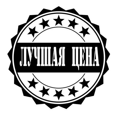 permission granted: grunge rubber stamp with text best price russian on white, vector illustration