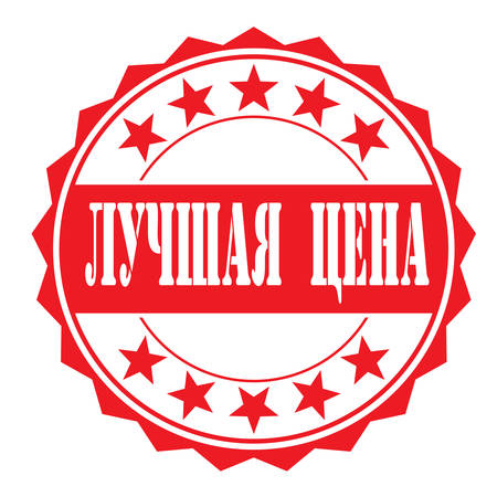 accepted label: grunge rubber stamp with text best price russian on white, vector illustration