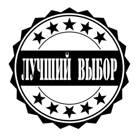 accepted label: grunge rubber stamp with text best choice russian on white, vector illustration