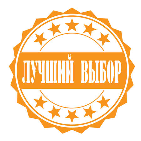 permission granted: grunge rubber stamp with text best choice russian on white, vector illustration