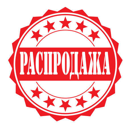 accepted label: grunge rubber stamp with text sale russian on white, vector illustration Illustration