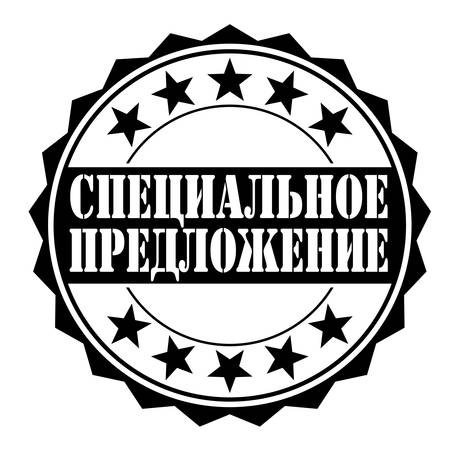 permission granted: grunge rubber stamp with text special offer russian on white, vector illustration