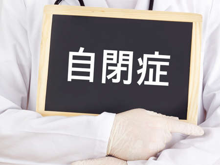 Blackboard : Autism : Chinese language
