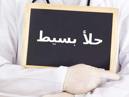 herpes simplex: Blackboard: Herpes simplex : Arabic language