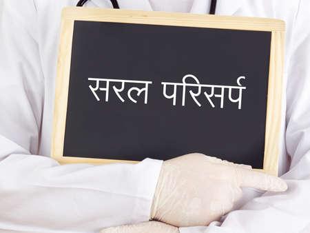 herpes simplex: Blackboard : Herpes simplex : Hindi language