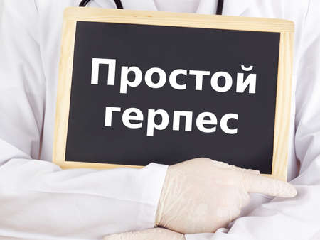 herpes simplex: Blackboard : Herpes simplex : Russian language