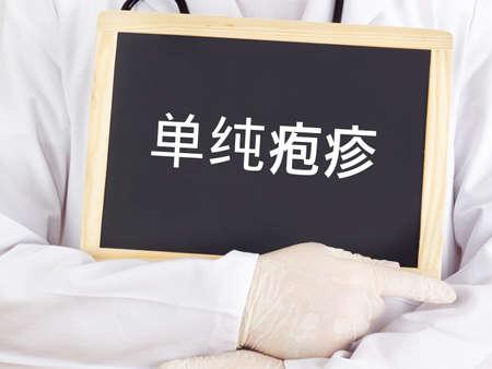 herpes simplex: Blackboard : Herpes simplex : Chinese language
