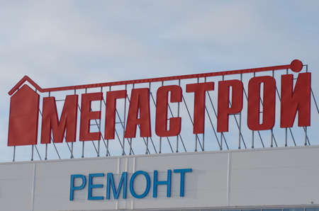 retailing: SARANSK, RUSSIA - DECEMBER 3, 2016: Sign of Megastroy Store. Photo taken at the sunset.