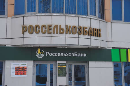 SARANSK, RUSSIA - JANUARY 6, 2017: Russian Agricultural Bank (Rosselkhozbank) branch in Saransk. Rosselkhozbank is a special state agricultural banking institution. Photo taken at cloudy day.