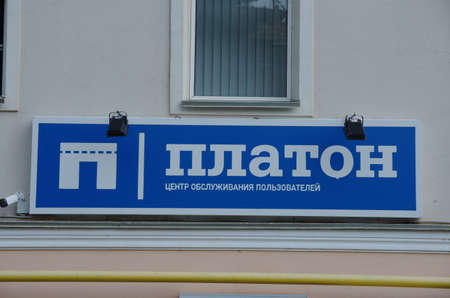 platon: SARANSK, RUSSIA - AUGUST 22, 2017: Platon toll service office in Saransk. Platon is a Electronic Toll Collection (ETC) system. Editorial