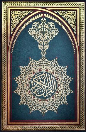 quran: Primera p�gina del sagrado Cor�n Foto de archivo