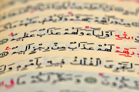 koran: Pages of The Holy Book Of Quran
